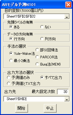 設定画面 データ方向 分析手法 Yule-Waker法 最小2乗法 部分回帰法 PARCOR法 burg法(MEM) 予測値