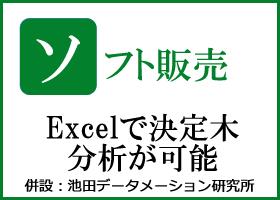 Excelで決定木分析が可能