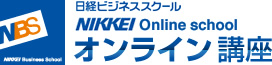 日経ビジネススクール オンライン講座