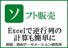 Excelで逆行列の計算も簡単に
